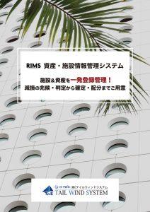 資産・施設情報管理システム
