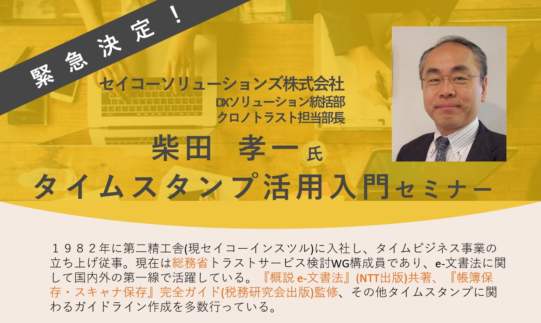 柴田孝一登壇緊急決定