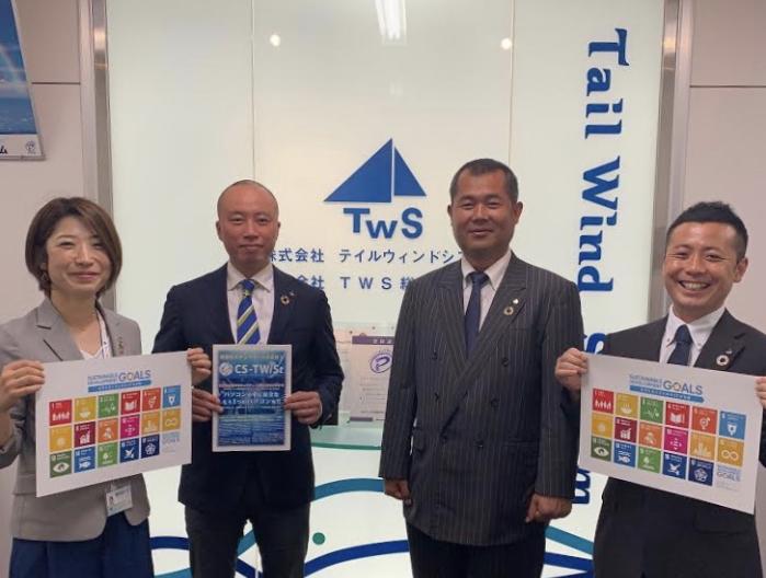 環境にやさしいCS-TWiSt × SDGs