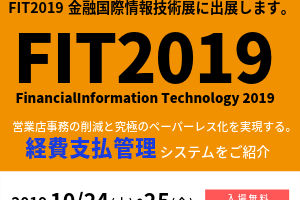 FIT2019_TWS出展_eRIMSリムス経費支払管理システム